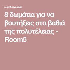 8 δωμάτια για να βουτήξεις στα βαθιά της πολυτέλειας - Room5