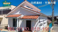 平屋に建て替えするなら、平家の家を建てるなら三重県鈴鹿市・自然素材の家みのや 全館空調の家