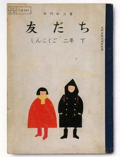 二年,友情。Takashi Kono book cover