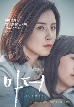 El K-drama Mother se presenta en Cannes - K-magazine Lee Bo Young, Cannes, Kdrama, Age Of Youth, Hong Kong Movie, Korean Drama Movies, Korean Dramas, Chinese Movies, Mom Son