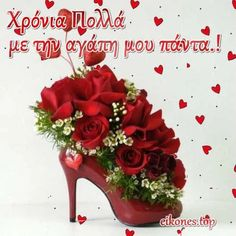Beautiful Pink Roses, Happy Birthday, Air Max, Happy Brithday, Urari La Multi Ani, Happy Birthday Funny, Happy Birth