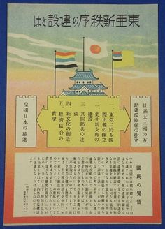 """1930's Japanese Manchukuo & China Puppet Government Propaganda Postcard """"Construction of The New Order of the East Asia / Establishment of international justice in the East Asia , Achievement of collaborative prevention of communism etc """" ( Prime Minister Konoe Fumimaro 's speech ) / published by The Cabinet Intelligence Bureau , manchuria 近衛文麿 東亜新秩序 / vintage antique old Japanese military war art card / Japanese history historic paper material Japan プロパガンダ"""