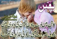 Poetry Feelings, Urdu Poetry Romantic, Shayari Image, Facebook Image, Urdu Quotes, Thats Not My, Poems, Life, Siblings