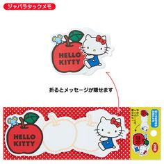 Hello Kitty tack note Set of 3 Sanrio online shop - official mail order site