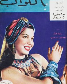 This lady is my current bellydance idol. I'm loving Samia Gamal and I'm taking lots of inspiration from her while I work on my next choreography- a vintage golden era performance. She is a well known icon for all bellydancers and you can find many of her performances from old movies on YouTube.  #samiagamal #goldenerabellydance #colourful #colourpop #arabiannights #arabicgirl #bellydancestar #bellydancer #bellydanceinspo #dancegoals #dancer #learnaskill #choreograph #takeinspiration…