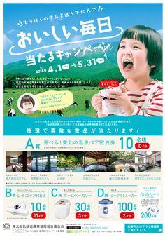 東北産牛乳応援キャンペーン! Web Design, Web Banner Design, Japan Design, Flyer Design, Layout Design, Print Design, Dm Poster, Japanese Graphic Design, Photography Projects