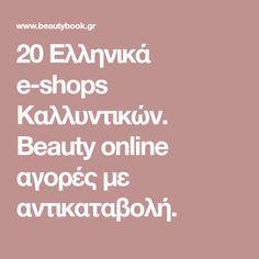 20 Ελληνικά e-shops Καλλυντικών. Beauty online αγορές με αντικαταβολή. f97abbad907