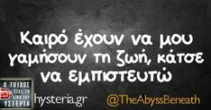 Greek Memes, Funny Greek, Greek Quotes, Sad Quotes, True Words, Laugh Out Loud, Sarcasm, Wisdom, Greeks