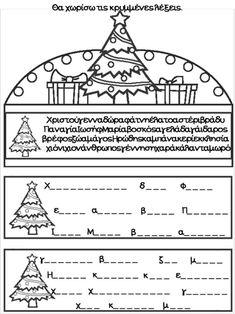 Χριστούγεννα. Δημιουργικές εργασίες και κατασκευές για την α΄ δημοτικ…