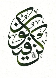 Arabic Calligraphy Art, Arabic Art, Islamic Art Pattern, Pattern Art, Witchy Wallpaper, Learn Quran, Islamic Paintings, Shadow Art, Sayings