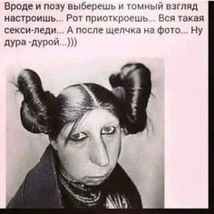 New Quotes Happy Smile Funny Humor Ideas Smile Quotes, New Quotes, Quotes For Him, Happy Quotes, Happiness Quotes, Quotes Positive, Dont Worry Bible Verse, Funny Birthday Jokes, Russian Jokes