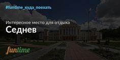 Поселок с интересными достопримечательностями - Седнев в Черниговской области