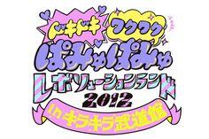 """きゃりーぱみゅぱみゅ""""ドキドキワクワクぱみゅぱみゅレボリューションランド2012""""ロゴデザイン&グッズデザイン"""