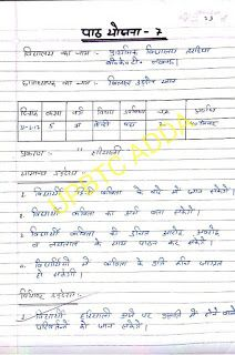 पाठ योजना: Hindi कक्षा ५ Lesson Plan In Hindi, Study Tips, Study Hacks, Teacher Lesson Plans, Previous Year, Science, Teaching, Certificate, Blog