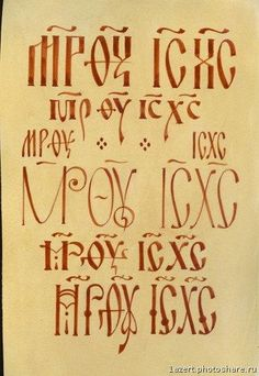 "Byzantine way to paint/inscribe on the icons the names ""Mother of God"" (vertical inscriptions left) and ""Jesus Christ"" (vertical inscriptions right). Byzantine Art, Byzantine Icons, Religious Icons, Religious Art, Old Church Slavonic, Calligraphy Fonts, Lettering, Greek Icons, Stages Of Writing"