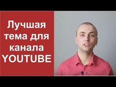 На какую тему вести канал на ютубе | Интернет-предпринимательство