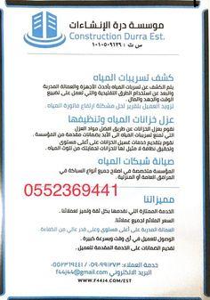 13 Best كشف تسربات المياه في الرياض وتبوك 0552369441 مؤسسة ...