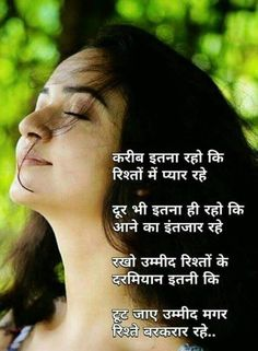 Hindi Quotes, Qoutes, Poetry Hindi, Heart Touching Shayari, God Bless You, My Mood, Good Morning Quotes, Life Is Beautiful, Relationship Quotes