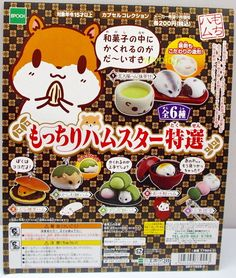 Hamster Sweets Figure Mascot Complete 6pcs - Epoch Gashapon