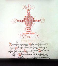 My greek calligraphy on Behance