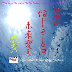 おはようございます。今日1日がしあわせでありますように。以前『シークレット』というVTRを見たことがある。別名、引き寄せの法則とも言われている。今では、自分なりにいろいろ試してみて、この句に集約されている。だから、心の中で使う言葉を吟味する必要があると想う。 https://www.youtube.com/user/Kyoushhu 書道 教秀 Japan