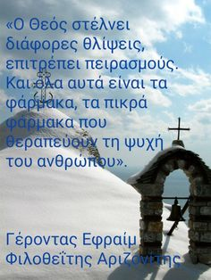 Greek Quotes, Faith, Sofa, Settee, Couch, Loyalty, Couches, Believe, Religion