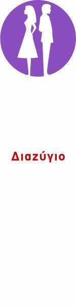 PAIDIA GONEIS KAI DIAZYGIO Adidas Logo, Kai, Logos, Logo, Chicken
