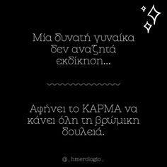 ✍️Πόσες συμφωνούν;; 🔻 🔻 🔻 🔻 Follow @_hmerologio_ 👈 🔻 🔻 🔻 🔻 👉HASHTAG Greek Quotes, Real Life, Freedom