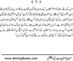 Page # 047 Complete Book: Ailan.e.Ghadeer --- Written By: Shaykh-ul-Islam Dr. Muhammad Tahir-ul-Qadri