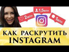 Как набрать миллион подписчиков в Инстаграм | Советы Элины Камирен
