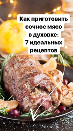 How to Cook Juicy Meat in the Oven: 7 Ideas .- How to cook. - How to Cook Juicy Meat in the Oven: 7 Ideas …- How to cook juicy meat in the oven: 7 perfect recipes # in # the oven # perfect # How to # meat - Grilled Italian Chicken, Italian Chicken Recipes, Meat Recipes, Cooking Recipes, How To Cook Mince, Mince Dishes, Russian Recipes, Vegetable Dishes, Breakfast Recipes