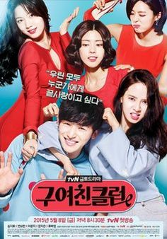 """Poster and Teaser for Drama """"Ex-Girlfriend Club"""" Starring Song Ji Hyo & Byun Yo Han Released Lara Jean, Live Action, Action Anime Movies, Ex Girlfriend Club, Kdrama, Byun Yo Han, Emergency Couple, Club Poster, Korean Drama Movies"""
