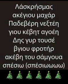 Funny Greek Quotes, Funny Quotes, Xmas, Christmas Time, True Words, Laugh Out Loud, Jokes, Lion, Hairstyles