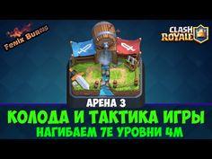 Колода и тактика для 3 арены | Clash Royale