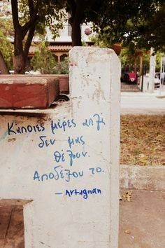 Street Art Quotes, City Quotes, Smart Quotes, Mind Games, Quote Aesthetic, Quote Of The Day, Diy And Crafts, Graffiti, Greek