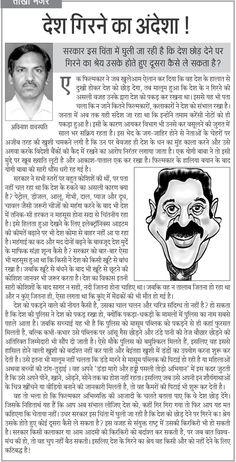 http://avinashvachaspatinetwork.blogspot.in/2013/02/5-2013_5.html  देश गिरने का अंदेशा ! : दैनिक जनवाणी 5 फरवरी 2013 के तीखी नजर स्तंभ में प्रकाशित  सरकार को बार बार ऐसा भी महसूस हुआ था कि किसी ने देश को किसी खूंटे से बांध रखा है। जबकि खूंटे से बंधने के बाद भी खूंटे से छूटने की कोशिश जानवर भी जरूर करता है। देश का विकास इतनी सारी कोशिशों के बाद सागर न सही, नदी जितना होना चाहिए था।  जबकि वह न तालाब जितना हो रहा था और न कुंए जितना ही, ऐसा लगता था कि कुंए में मेढकों की भी मौत हो गई है।