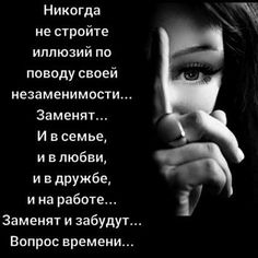 The Words, Russian Quotes, Lyrics Aesthetic, Funny Posters, Clever Quotes, Gratitude Quotes, Good Thoughts, In My Feelings, Bible Quotes