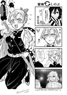 Miraculous Ladybug Anime, Demon Slayer, Anime Demon, Anime Chibi, Anime Characters, Character Design, Fan Art, Cute, Twitter