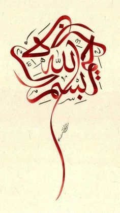 'In The Name of God' Arabic Calligraphy (Band B) Bismillah Calligraphy, Arabic Calligraphy Art, Beautiful Calligraphy, Arabic Art, Caligraphy, Arabesque, Font Art, Islamic Patterns, Coran