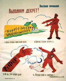 Окно РОСТА: Посевная компания - выполним декрет - плакат художник: Маяковский