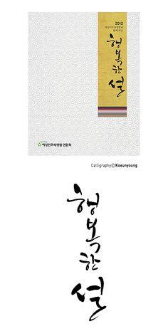 [Brochure] 2012 행복한 설 표지 캘리그라피 : 네이버 블로그