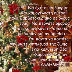 Greek Quotes, Holiday Decor