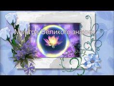 ❂ Мантра Великого знания очень мощная