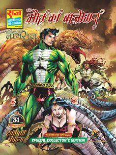 46 Best Raj Comics Rises images in 2019