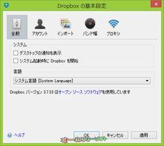 Dropbox 3.7.33 Experimental  Dropbox--基本設定/全般--オールフリーソフト