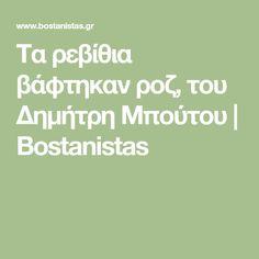 Τα ρεβίθια βάφτηκαν ροζ, του Δημήτρη Μπούτου | Bostanistas