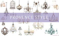 Светильники в стиле прованс #светильники #люстры #лампы #прованс #дизайн #декор #design #decor #light #provence