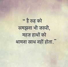 icu ~ 48214807 Pin on Poetry ~ Nov 2018 - Aur agar ek baar Dil SE LG Jaye to fir chahe Kabhi nazar na mile.pyaar km nhi hota. Hindi Quotes Images, Shyari Quotes, Hindi Words, People Quotes, True Quotes, Words Quotes, Shyari Hindi, Hindi Qoutes, Poetry Hindi