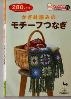 Ondori - Cuadros - Evlyn W - Picasa Albums Web Crochet Gratis, Crochet Chart, Crochet Motif, Crochet Doilies, Crochet Stitches, Free Crochet, Knit Crochet, Crochet Patterns, Knitting Magazine