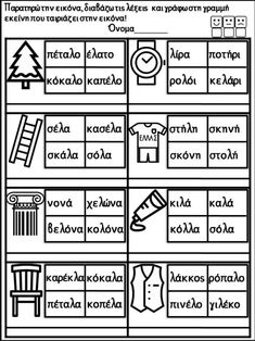 Greek Language, Speech And Language, Sequencing Pictures, Learn Greek, Back 2 School, Home Schooling, Special Needs, Special Education, Kids And Parenting